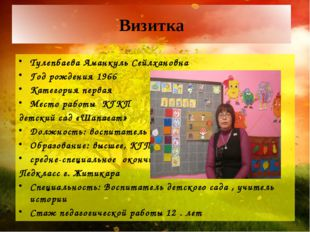 Визитка Тулепбаева Аманкуль Сейлхановна Год рождения 1966 Категория первая Ме
