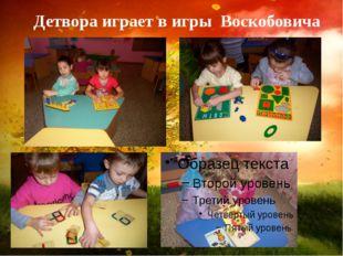 Детвора играет в игры Воскобовича