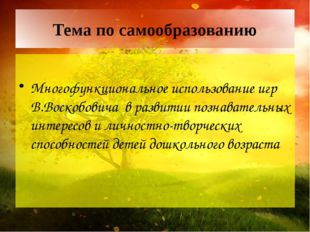 Тема по самообразованию Многофункциональное использование игр В.Воскобовича в