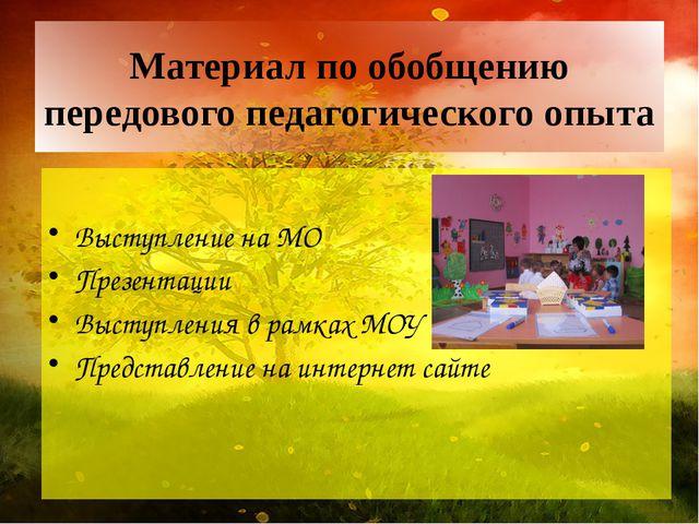Материал по обобщению передового педагогического опыта Выступление на МО През...