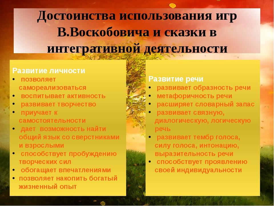 Достоинства использования игр В.Воскобовича и сказки в интегративной деятельн...