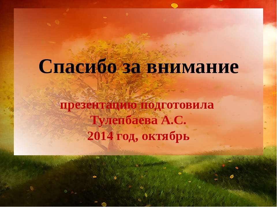 Спасибо за внимание презентацию подготовила Тулепбаева А.С. 2014 год, октябрь