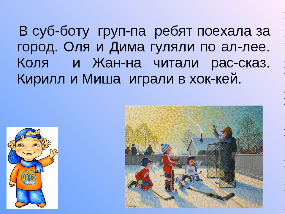 В суб-боту груп-па ребят поехала за город. Оля и Дима гуляли по ал-лее. Коля...