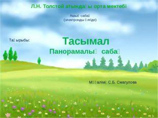 Л.Н. Толстой атындағы орта мектебі Ашық сабақ (электронды үлгіде) Тақырыбы: Т