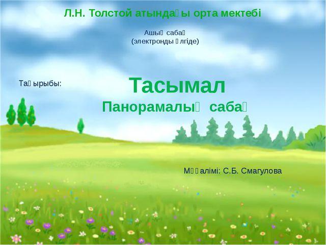 Л.Н. Толстой атындағы орта мектебі Ашық сабақ (электронды үлгіде) Тақырыбы: Т...