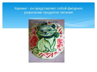 Карвинг - он представляет собой фигурное разрезание продуктов питания