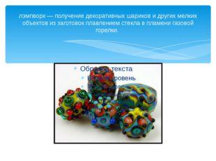 лэмпворк — получение декоративных шариков и других мелких объектов из заготов