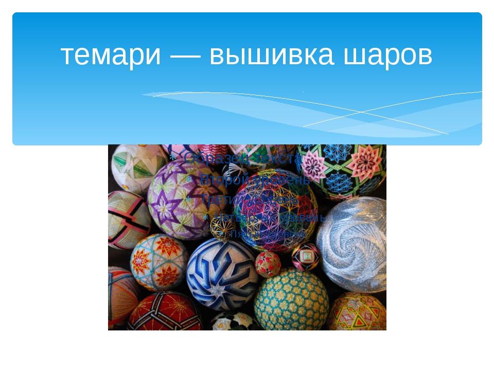 темари — вышивка шаров