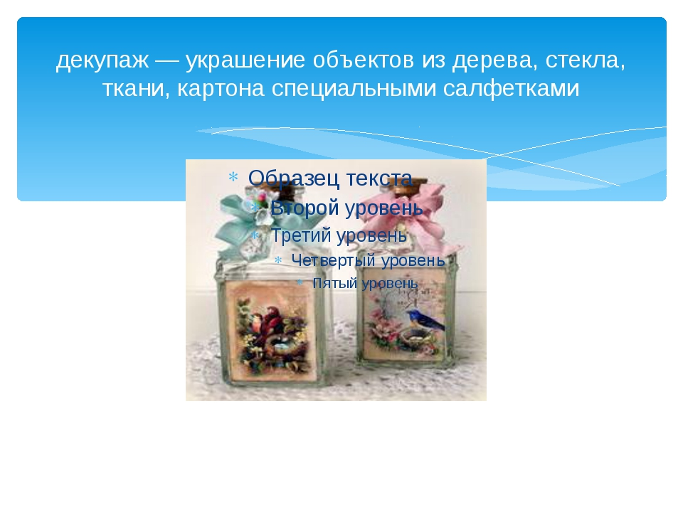 декупаж — украшение объектов из дерева, стекла, ткани, картона специальными с...