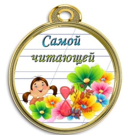 http://img0.liveinternet.ru/images/attach/c/10/110/70/110070592_large_medal_samoy_chitayuschey_8_marta.jpg
