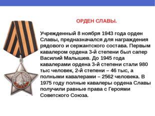 ОРДЕН СЛАВЫ. Учрежденный 8 ноября 1943 года орден Славы, предназначался для н