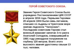 ГЕРОЙ СОВЕТСКОГО СОЮЗА. Звание Героя Советского Союза было учреждено Постанов
