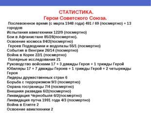 СТАТИСТИКА. Герои Советского Союза. Послевоенное время (с марта 1948 года) 4