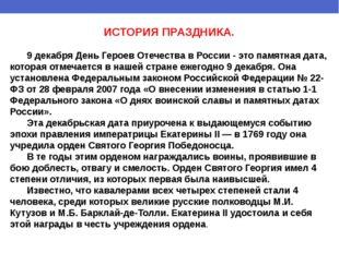 ИСТОРИЯ ПРАЗДНИКА. 9 декабря День Героев Отечества в России - это памятная д