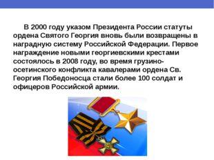 В 2000 году указом Президента России статуты ордена Святого Георгия вновь бы