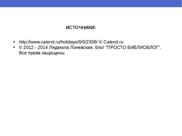 http://www.calend.ru/holidays/0/0/2306/ © Calend.ru © 2012 - 2014 Людмила Лон...