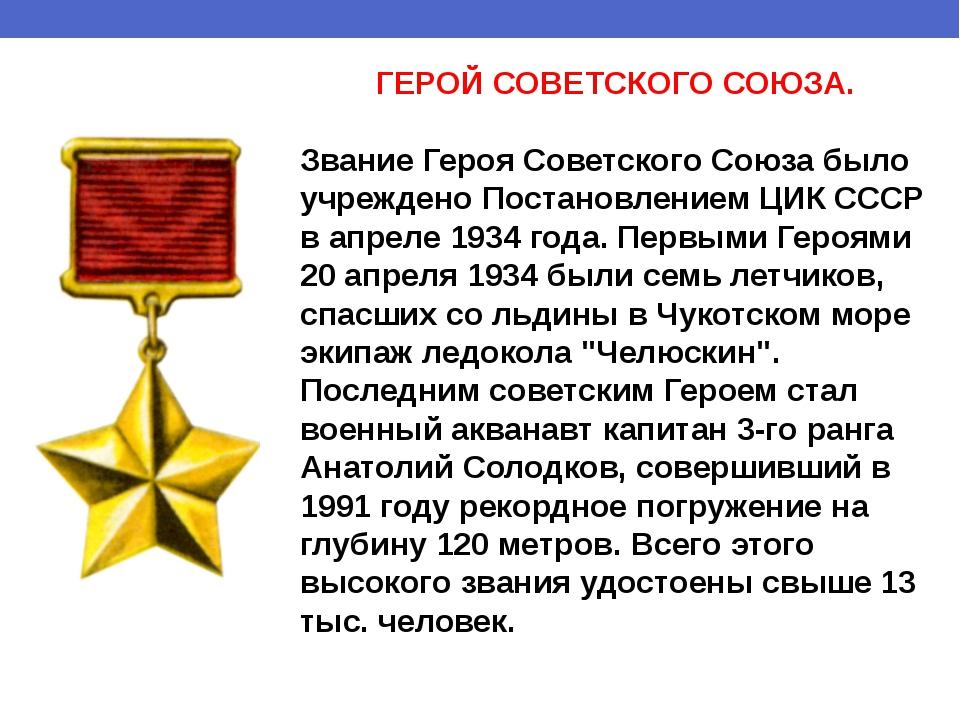 ГЕРОЙ СОВЕТСКОГО СОЮЗА. Звание Героя Советского Союза было учреждено Постанов...
