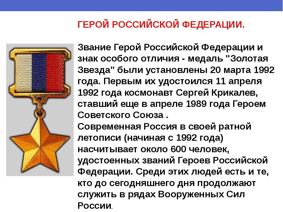 ГЕРОЙ РОССИЙСКОЙ ФЕДЕРАЦИИ. Звание Герой Российской Федерации и знак особого...