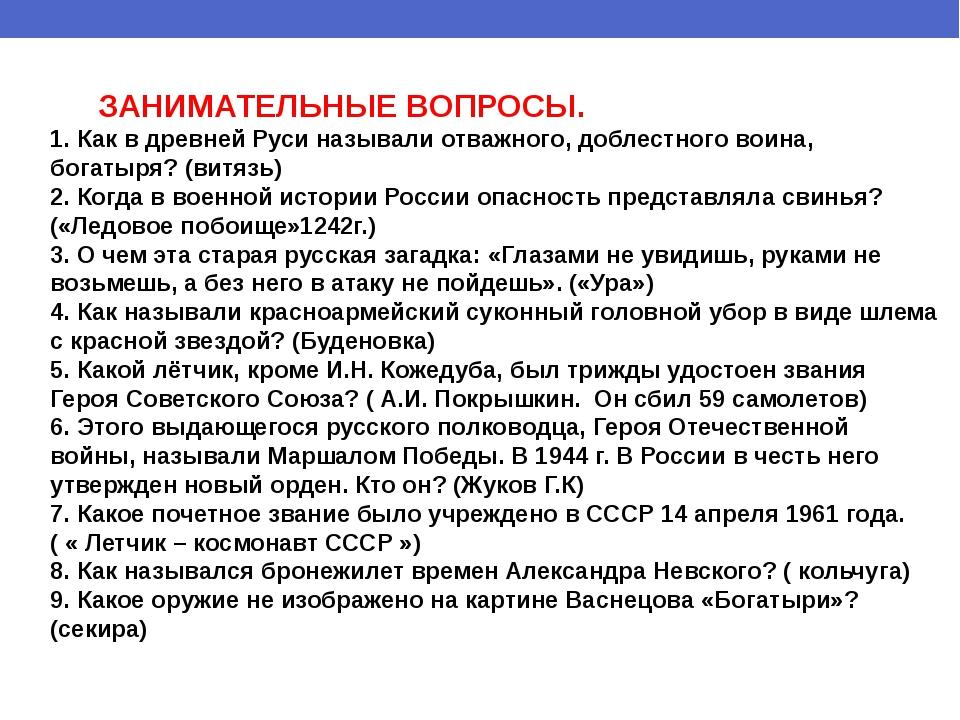 ЗАНИМАТЕЛЬНЫЕ ВОПРОСЫ. 1. Как в древней Руси называли отважного, доблестного...