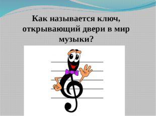 Как называется ключ, открывающий двери в мир музыки?