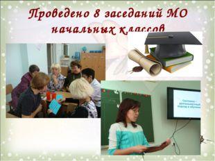 Проведено 8 заседаний МО начальных классов