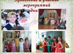 Проведение и участие мероприятий «Праздник осени»
