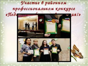 Участие в районном профессиональном конкурсе «Педагог-профессия творческая!»