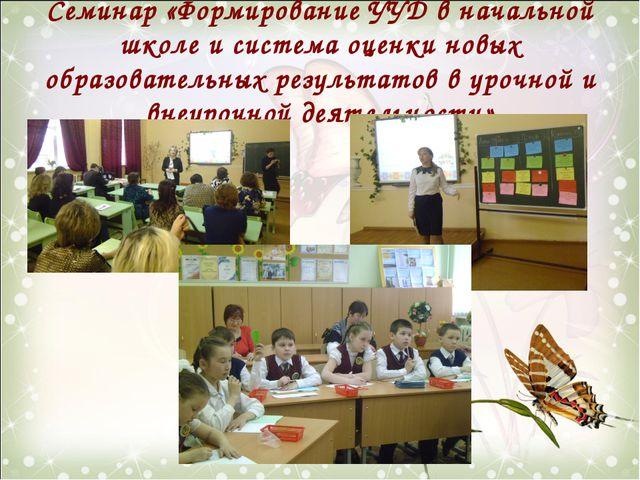 Семинар «Формирование УУД в начальной школе и система оценки новых образовате...