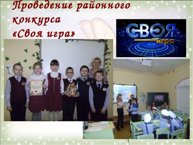 Проведение районного конкурса «Своя игра»