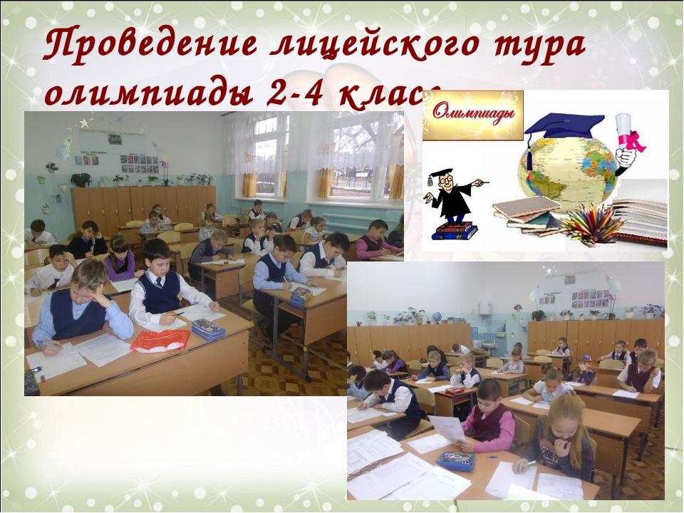Проведение лицейского тура олимпиады 2-4 класс