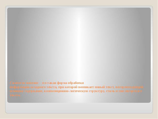 Сжатое изложение – это такая форма обработки информации исходного текста, при...