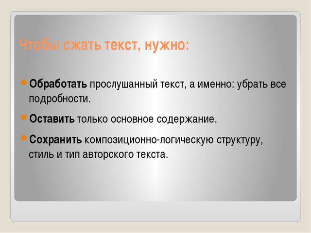 Чтобы сжать текст, нужно: Обработать прослушанный текст, а именно: убрать все...