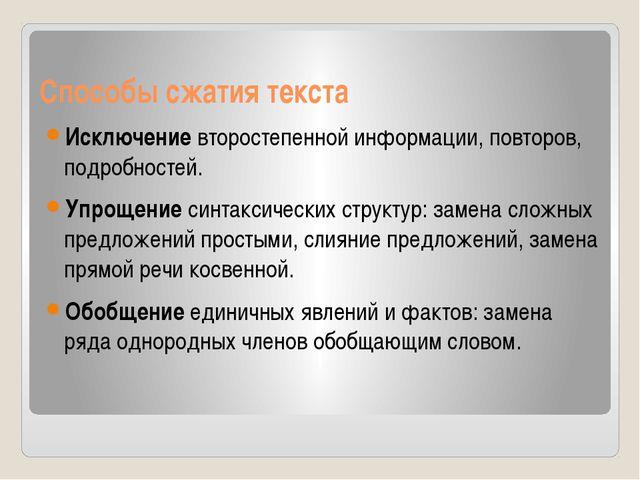 Способы сжатия текста Исключение второстепенной информации, повторов, подробн...
