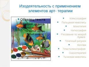 Изодеятельность с применением элементов арт- терапии Кляксография Пальцевая ж