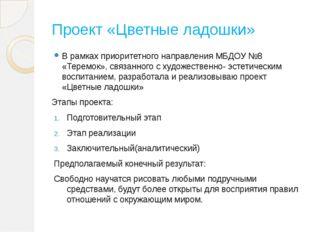 Проект «Цветные ладошки» В рамках приоритетного направления МБДОУ №8 «Теремок
