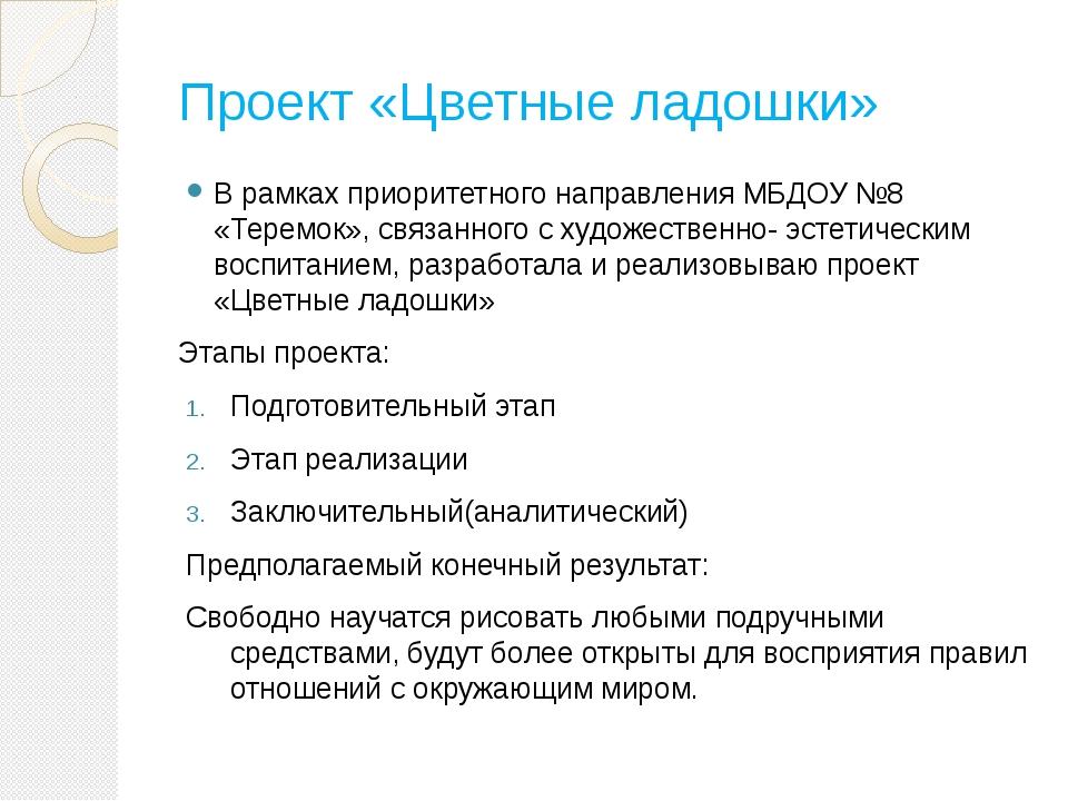 Проект «Цветные ладошки» В рамках приоритетного направления МБДОУ №8 «Теремок...