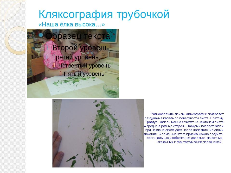 Кляксография трубочкой «Наша ёлка высока…» Разнообразить прием кляксографии п...
