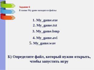 Задание 6 В папке My game находятся файлы  2. My_game.txt 3. My_game.bmp 4.