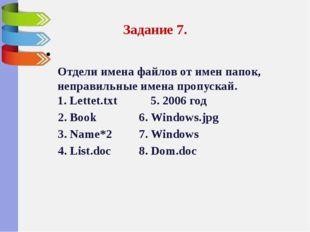 Задание 7. Отдели имена файлов от имен папок, неправильные имена пропускай. 1