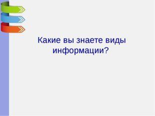 Какие вы знаете виды информации?