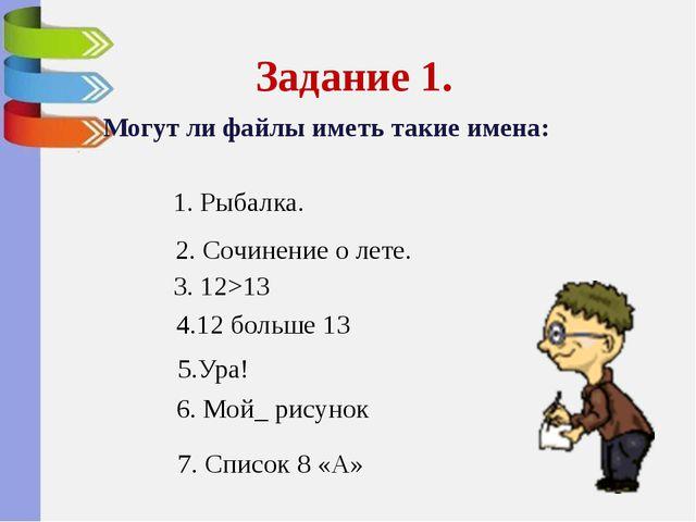 Задание 2.  Придумай имя файла, в котором будет храниться изображение т...