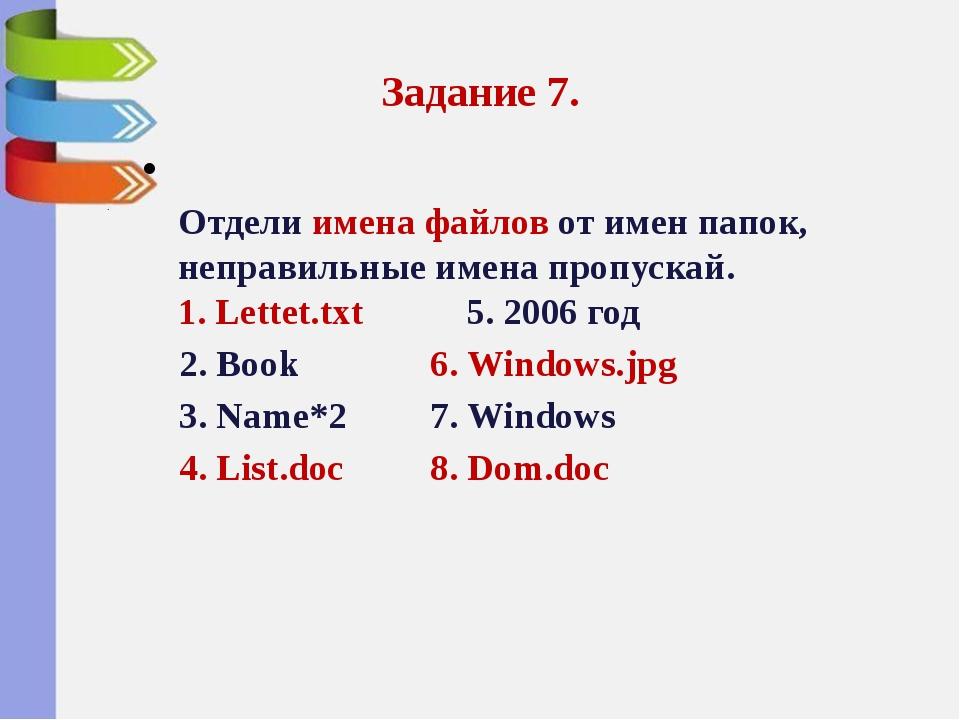 Задание 7. Отдели имена файлов от имен папок, неправильные имена пропускай. 1...