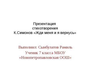 Презентация стихотворения К.Симонов «Жди меня и я вернусь» Выполнил: Сынбулат