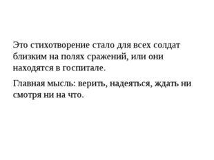 Это стихотворение стало для всех солдат близким на полях сражений, или они н
