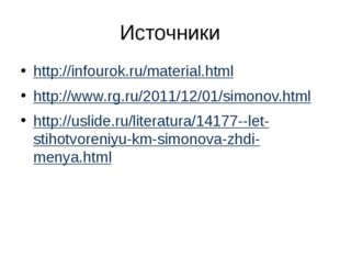 Источники http://infourok.ru/material.html http://www.rg.ru/2011/12/01/simono