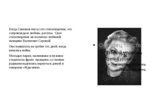 Когда Симонов писал это стихотворение, его сопровождала любовь, разлука. Сво