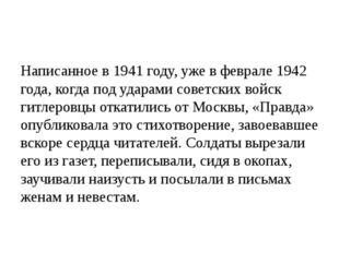 Написанное в 1941 году, уже в феврале 1942 года, когда под ударами советских