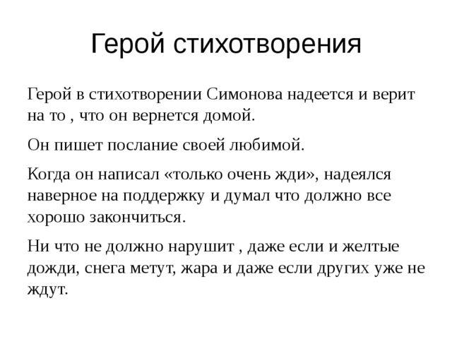 Герой стихотворения Герой в стихотворении Симонова надеется и верит на то , ч...