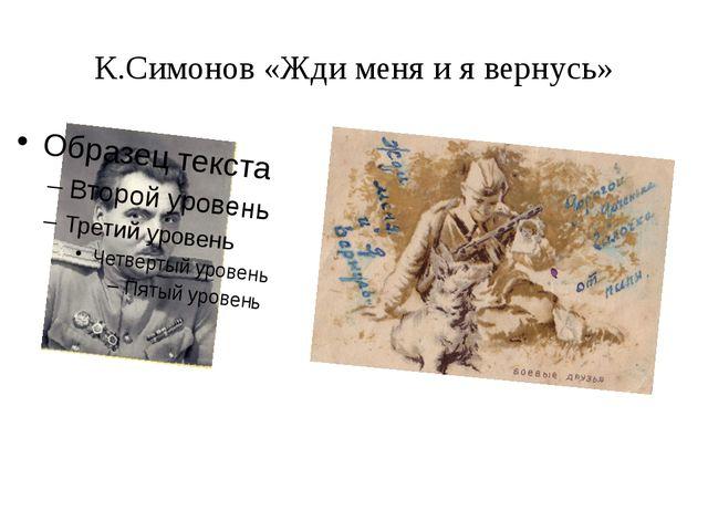 К.Симонов «Жди меня и я вернусь»