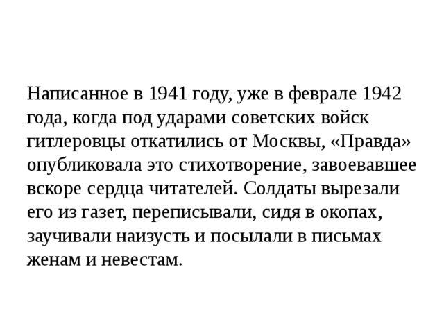 Написанное в 1941 году, уже в феврале 1942 года, когда под ударами советских...